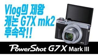 캐논 G7X mark3 : 유튜버 카메라의 완성형? (G5X mark2도 함께 출시됨)