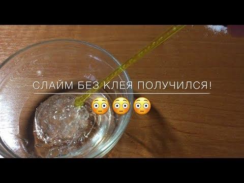 СЛАЙМ БЕЗ КЛЕЯ