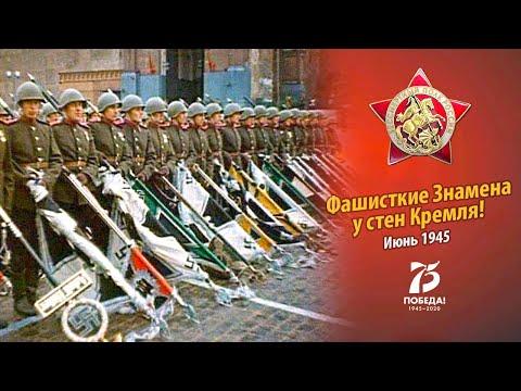 Парад Победы 1945 | Флаги нацистов повержены | В HD качестве | Хочу Факты