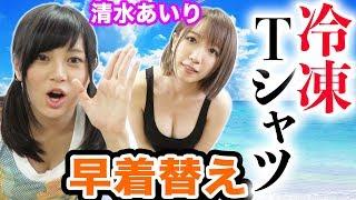 【清水あいり】猛暑!冷凍Tシャツ早着替えでキンキンに!【RaMu】 清水あいり 検索動画 18