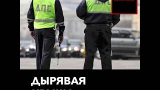 Гаишники напали на мужчину, пытаясь сэкономить 200 рублей