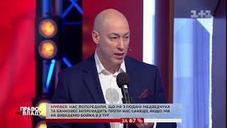 Гордон: Смешко не только не приглашают на каналы Медведчука, но и рекламу его партии не размещают