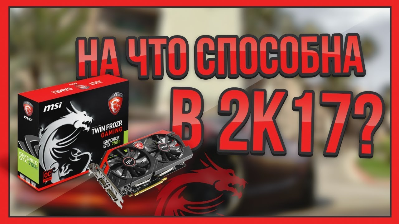 6 июня. Видеокарта msi geforce gtx 1080 ti directx 12 gaming x 11g 11gb 352gb. Видеокарта sapphire radeon hd 4870 750 mhz pci-e 2. 0.