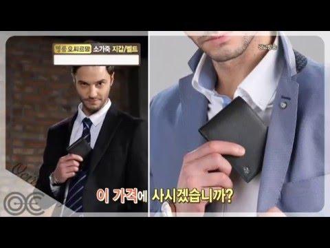 오씨르망 천연 소가죽 지갑/벨트
