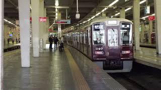 阪急1000系1007F 梅田駅 到着&発車