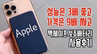 (14,000원짜리) 애플 맥세이프 호환 보조배터리 사…