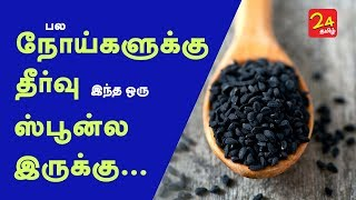 Black Cumin seeds Health Benefits in Tamil