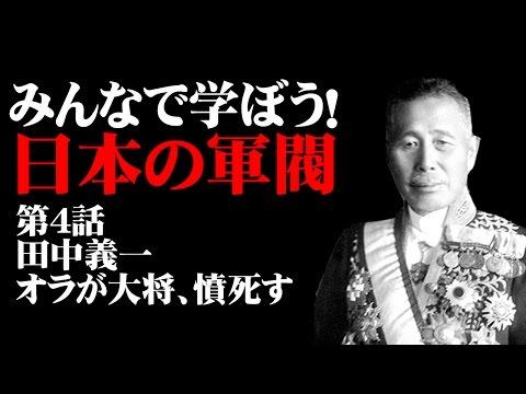 【3月27日配信】みんなで学ぼう!日本の軍閥 第4話田中義一~オラが大将、憤死す~ 杉田水脈 倉山満【チャンネルくらら】