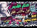 ذكر اول ماكتب القلم القديم العربي فرحان البلبيسي توزيع القائد بصلاوى 2018