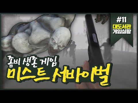 좀비생존게임] 대도서관 게임 실황 11화 - 미스트 서바이벌 시즌2(Mist survival)