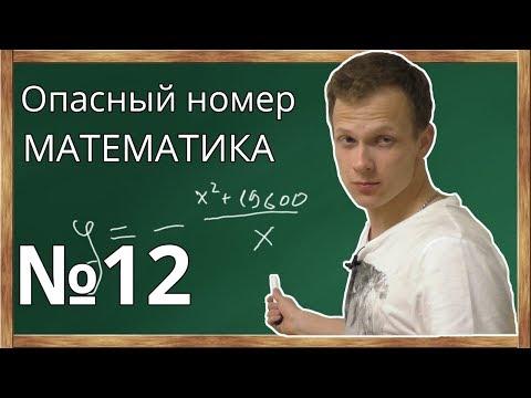 📌Опасный номер №12 на производную из ЕГЭ по математике профильный уровень. Минимум, максимум