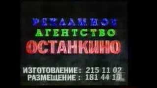 Реклама ммм 1канал Останкино 1993г