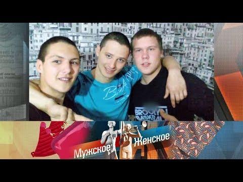 Страсти вокруг Насти. Мужское / Женское. Выпуск от 30.10.2019