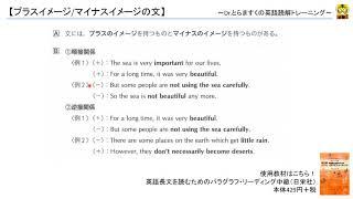 英文読解講座(応用編):プラスイメージ/マイナスイメージの文【解説】
