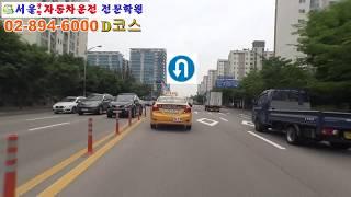 서울광명자동차운전전문학원 도로주행 D코스 (최신)