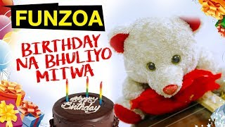 Classical Ustadi 3- Birthday Na Bhuliyo Mitwa | Funzoa Teddy Song | Funny Hindi  Birtdhay Song