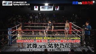 MMAイベント『Fighting Nexus vol.16』 ~初代フライ級王者決定トーナメ...