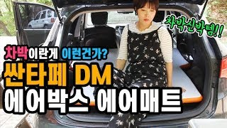 [초간단리뷰]싼타페DM 에어박스 에어매트 리뷰