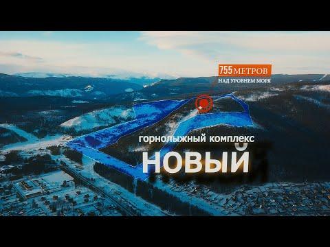 Горнолыжный комплекс в Северобайкальске (презентация проекта)