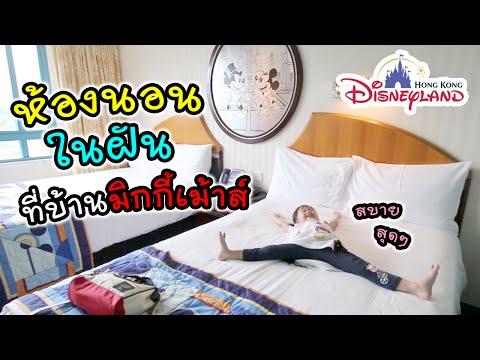 ห้องนอนในฝัน ไปนอนที่บ้านมิกกี้เม้าส์กัน | Disney's Hollywood Hotel | แม่ปูเป้ เฌอแตม Tam Story