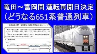 竜田駅~富岡駅間の運転再開日が決定!(どうなる651系普通列車)