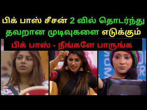 List Of Wrong Decisions By Bigg Boss | Bigg Boss 2 Tamil | பிக் பாஸ் சீசன் 2 வில் தவறான முடிவு