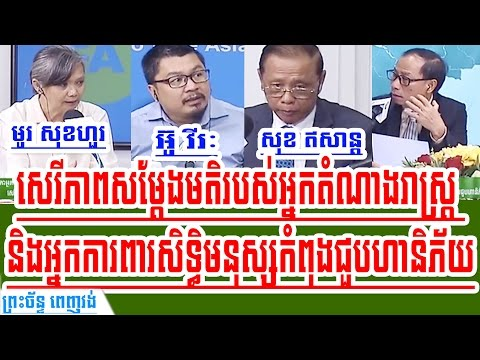 Khmer News Today | RFA: Freedom of Expression of Lawmakers And Human Rights Defenders Are At Risk