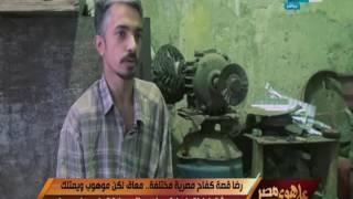 على هوى مصر - رضا قصة كفاح مصرية مختلفة .. معاق لكن موهوب ويمتلك ورشة خراطة بأمبابة