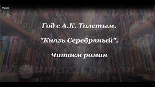 А.К. Толстой. Князь Серебряный. Глава 38