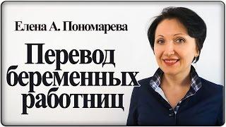 видео Легкий труд для беременных. ТК РФ ст. 254.