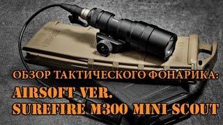 Обзор тактического фонарика: Airsoft ver. SUREFIRE M300