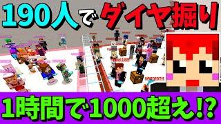 【マイクラ】190人マルチでダイヤ採掘選手権!!【赤髪のとも】