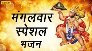 मंगलवार स्पेशल भजन महावीर बाबा सोटे वाला Anjali Jain Most Popular Hanuman Bhajan Bhajan Kirtan