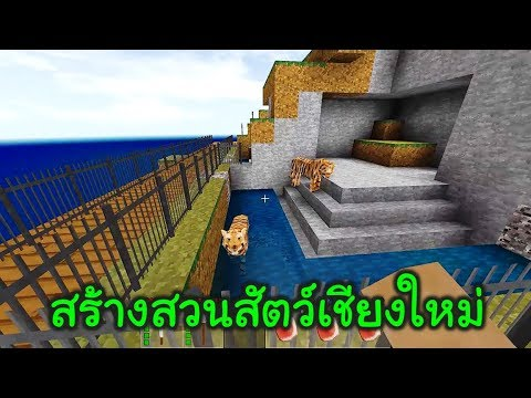 สร้างบ่อเสือ บ่อสิงโต เลียนแบบสวนสัตว์เชียงใหม่ survivalcraft2 #383 [พี่อู๊ด]