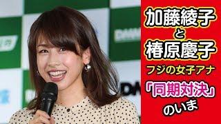 加藤綾子と椿原慶子 フジの女子アナ「同期対決」のいま