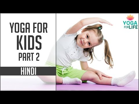 Yoga For Kids - Part 2 | Yoga for Hindi | Yoga For Life