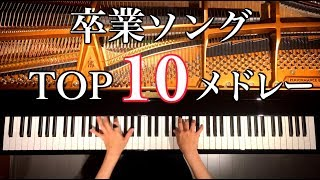 TOP10卒業ソングメドレー/勉強用・作業用・睡眠用BGM/Medley/Piano Cover/ピアノカバー/弾いてみた/CANACANA