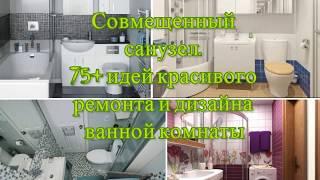 75+ Идей ремонта ванной в хрущевке. Совмещенный санузел 2,3,4,6 кв.м.