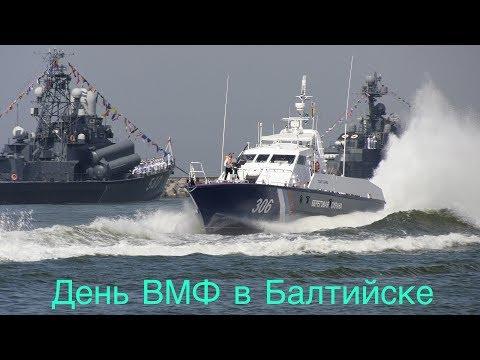 День ВМФ в Балтийске 2018