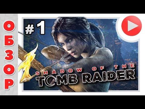 Прохождение Shadow of the Tomb Raider 2018. Часть 1, начало