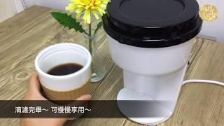 單杯自動滴濾式咖啡機 配 咖啡杯 美式咖啡機, 蒸濾咖啡機 一人份