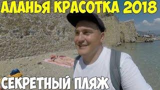 Турция Аланья 2018 Русский город, шикарный пляж, обзор города