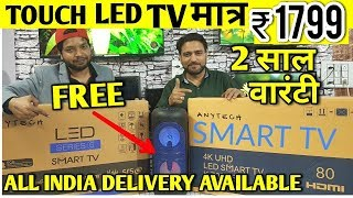 सबसे सस्ता LED TV 1799/- | CHEAPEST LED TV MARKET IN DELHI [Wholesale/Retail] SMART LED TV| ||