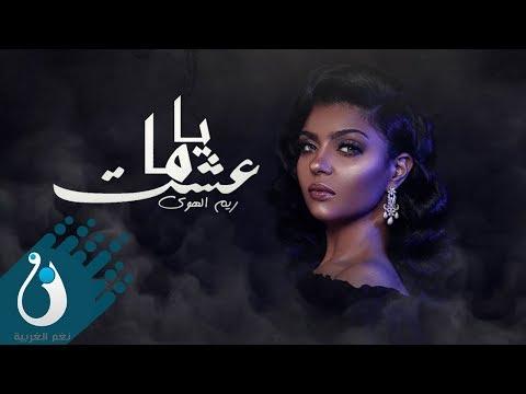 ريم الهوى -  ياما عشت  (حصرياً) لـ #نغم_الغربيه