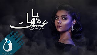 ريم الهوى -  ياما عشت  (النسخة الأصلية) |  REEM AL HAWA - YAMA 3ESHT لـ #نغم_الغربية