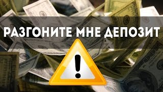 ВАЖНО Разгон депозита на бинарных опционах, обман
