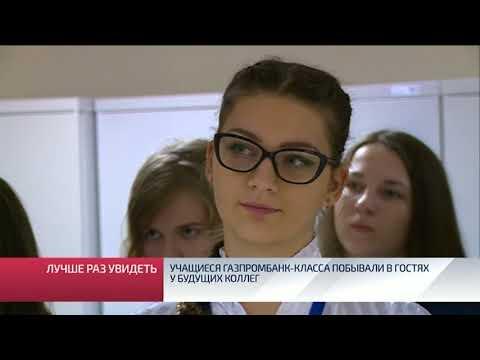 Учащиеся Газпромбанк-класса побывали в гостях у будущих коллег