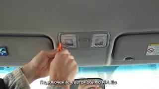 Видеорегистратор к плафону RIO / Solaris / Creta / Ceed
