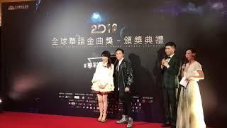 《2018全球華語全曲奬頒獎禮》李紫昕、陳樂基走紅地毯