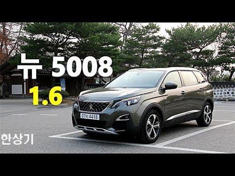 푸조 뉴 5008 SUV 알뤼르 1.6 시승기(Peugeot New 5008 Allure 1.6 Test Drive) - 2018.03.28